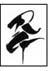 Rosella Calligraphy Design
